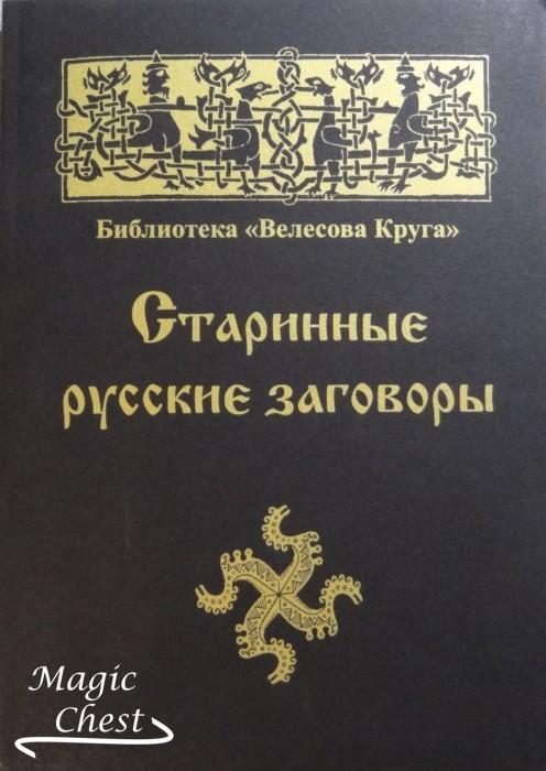 Старинные русские заговоры