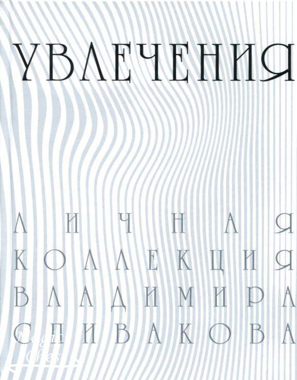 Uvlecheniya_lichnaya_kollektsiya_Vladimira_Spavakova