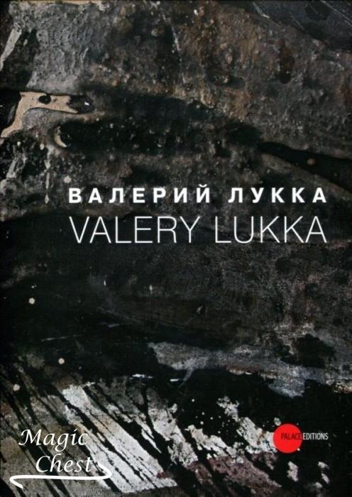 Валерий Лукка / Valery Lukka