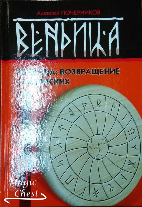 Вендица. Возвращение славянских рун, 2-е изд.