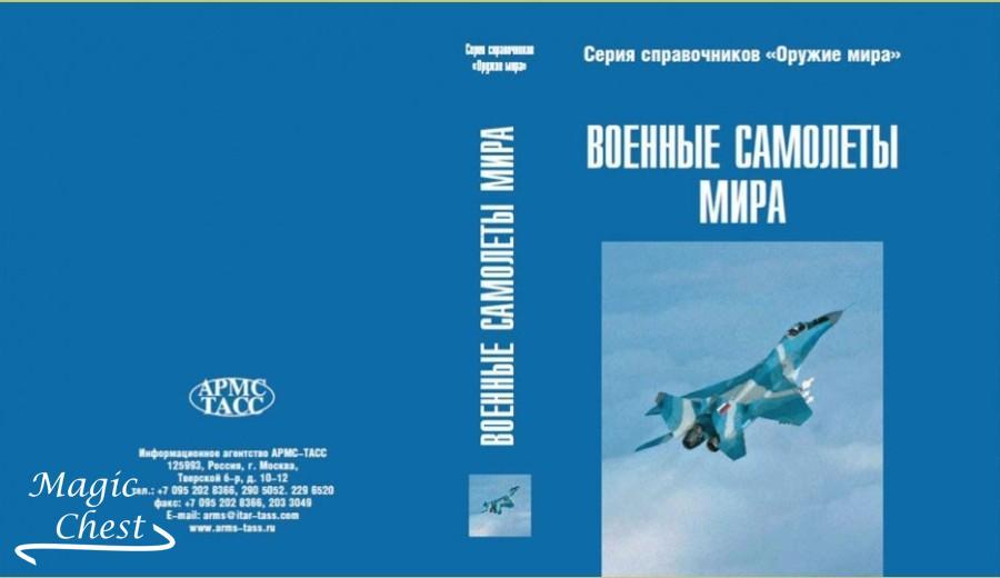 Военные самолеты мира. Справочник