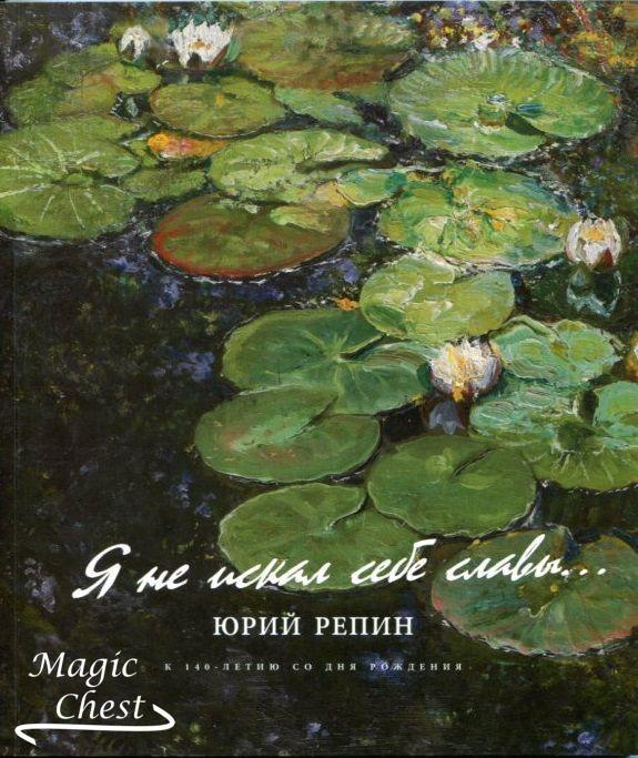 Я не искал себе славы… Юрий Репин. К 140-летию со дня рождения