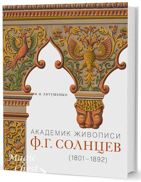 Академик живописи Ф. Г. Солнцев. 1801–1892