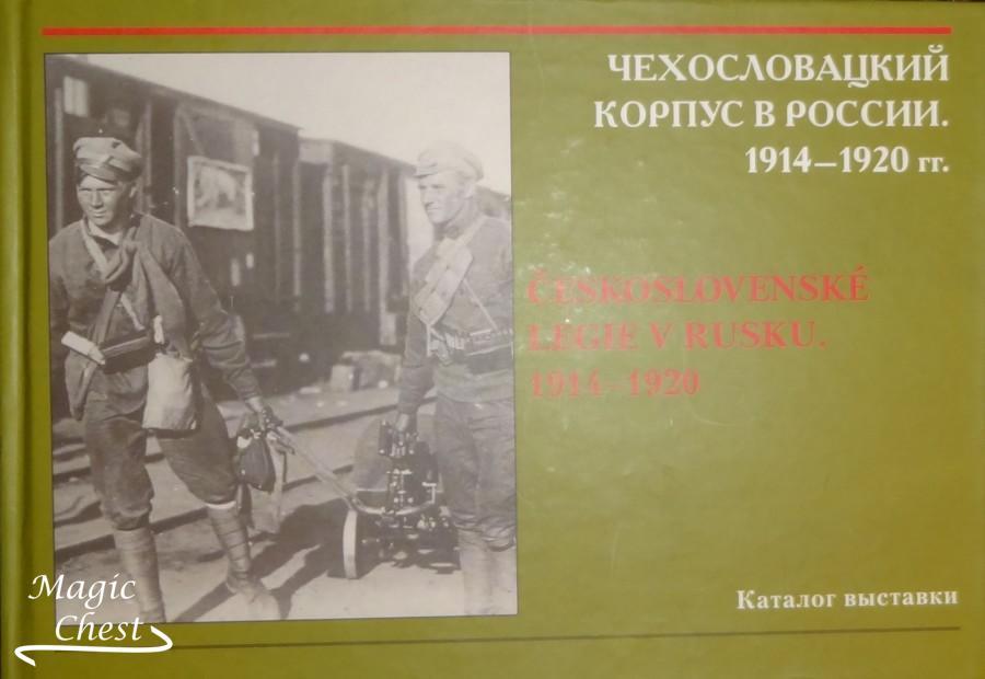 Чехословацкий корпус в России 1914-1920 гг. Каталог выставки