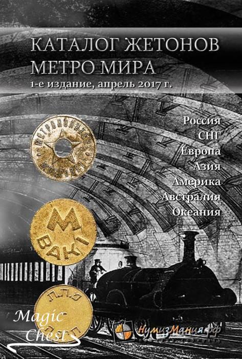 Каталог Жетонов метро мира (Россия, СНГ, Европа, Азия, Америка, Австралия, Океания)