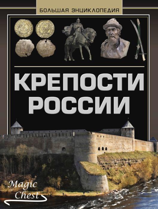 Крепости России. Большая энциклопедия