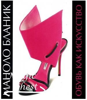 Маноло Бланик. Обувь как искусство. Каталог выставки