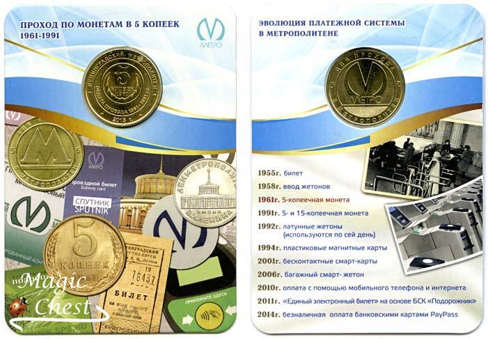 Жетон с изображением пятикопеечной монеты, в блистере