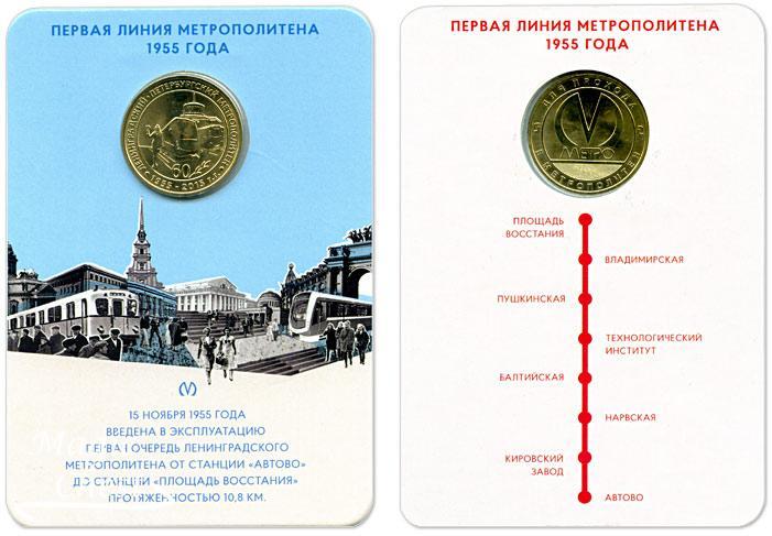 Юбилейный жетон, выпущенный к 60-летию Петербургского метро, в блистере