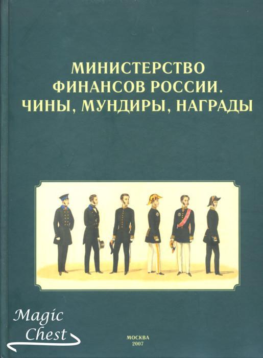 Министерство финансов России. Чины, мундиры, награды.