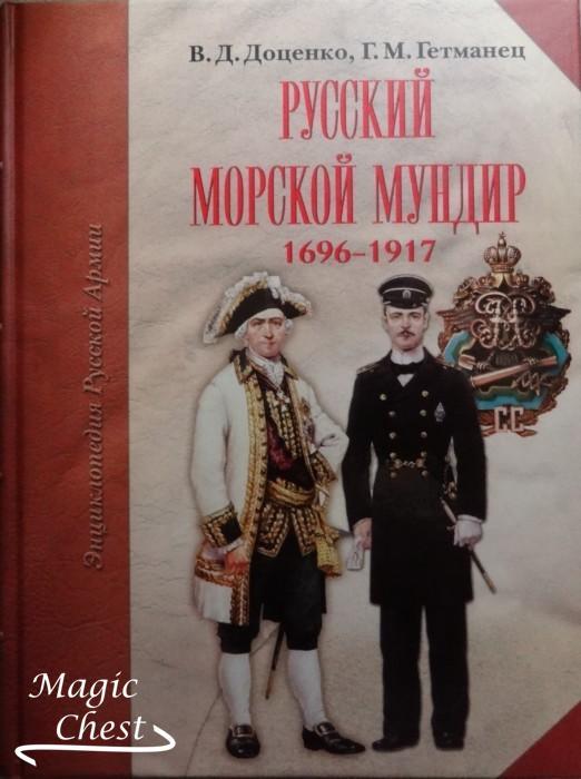 Русский морской мундир. 1696-1917 гг.