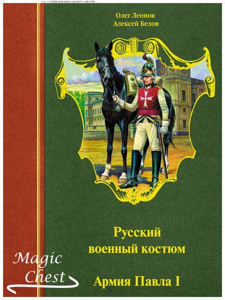 Русский военный костюм. Армия Павла I. 1796–1801 гг.