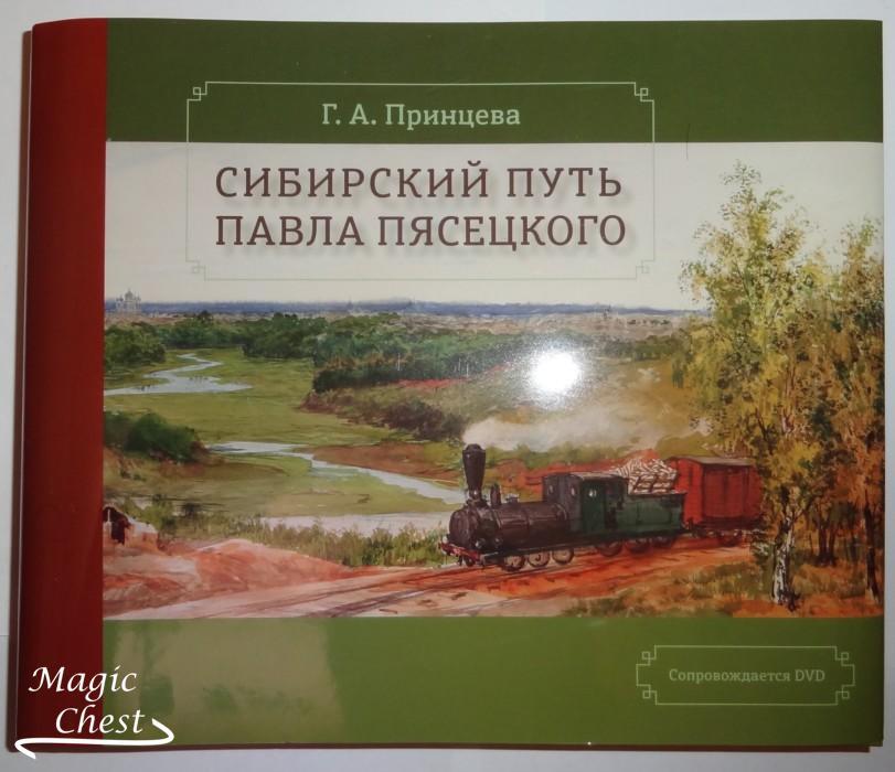 Сибирский путь Павла Пясецкого