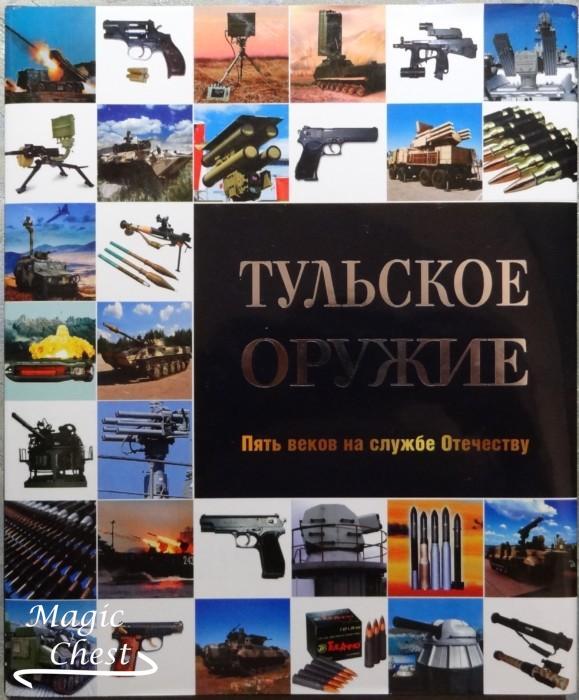 Тульское оружие. Пять веков на службе Отечеству. 2014 г.