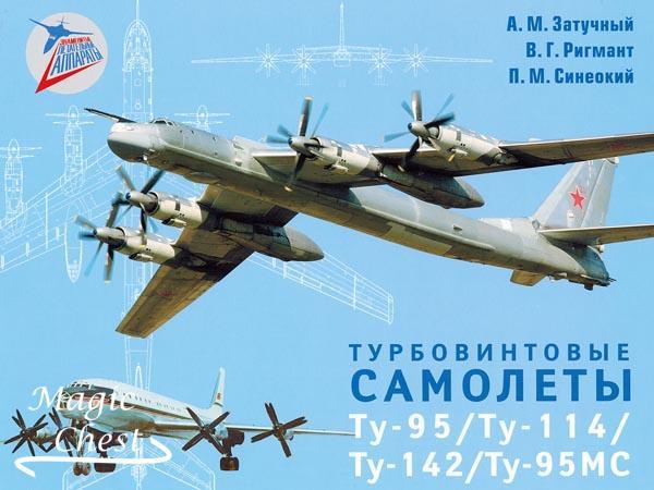 Турбовинтовые самолеты Ту-95 / Ту-114 / Ту-142 / Ту-95МС