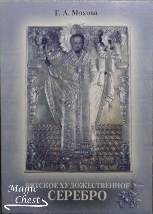 Вятское художественное серебро. Его история и мастера XVI — начала XX вв.