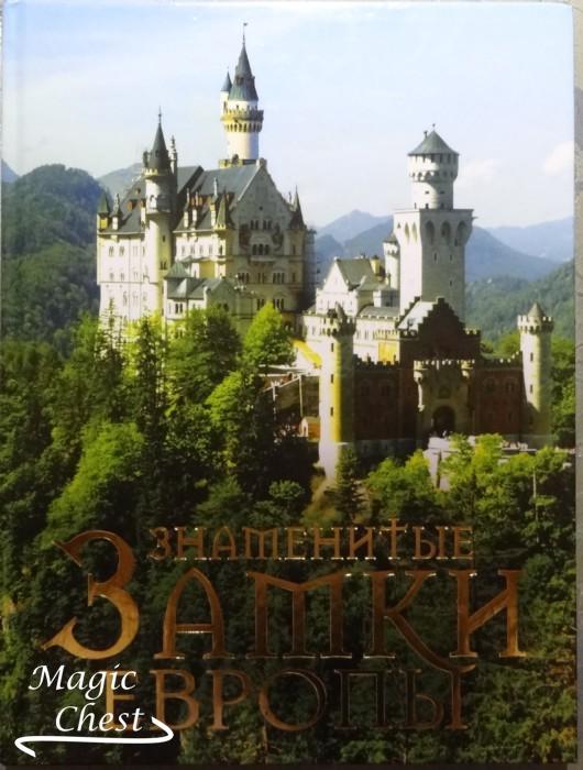 Знаменитые замки Европы, изд.2