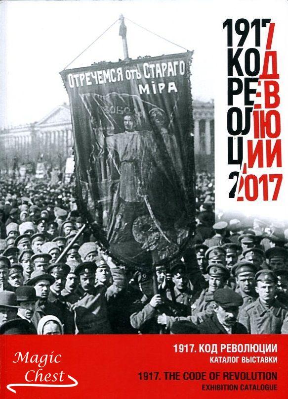 1917. Код революции. Каталог выставки
