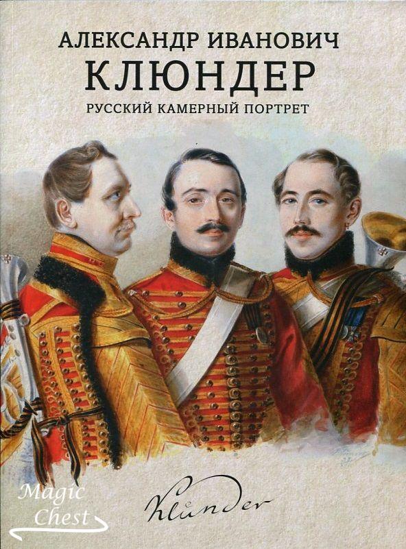 Александр Иванович Клюндер. Русский камерный портрет