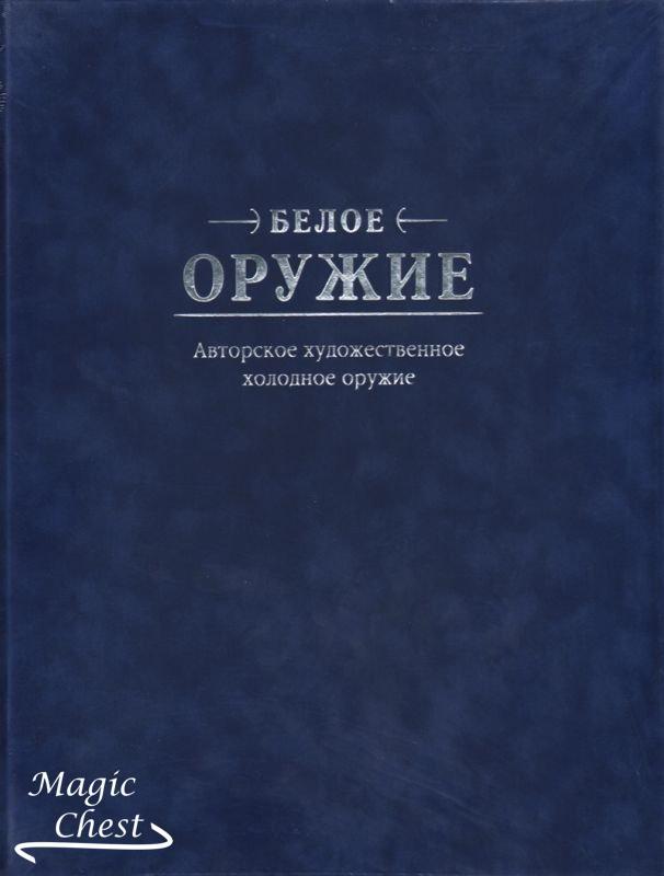 Beloe_oruzhie_podarochnoe_izdanie