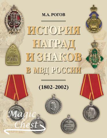 История наград и знаков в МВД России 1802-2002