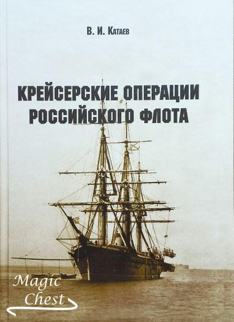 Крейсерские операции Российского флота