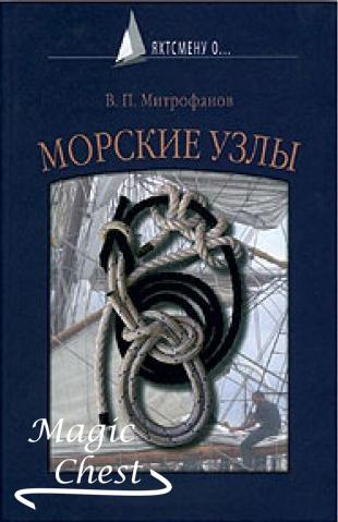 Морские узлы (серия «Яхтсмену о…»)