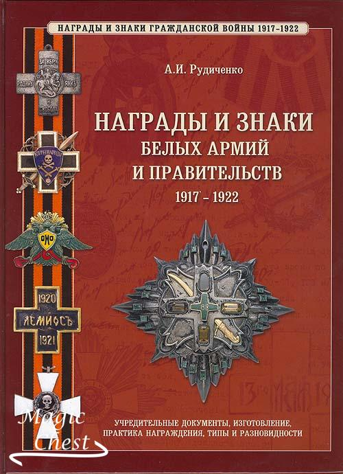 Nagrady_i_znaky_belykh_army_i_pravitelstv_1917-1922