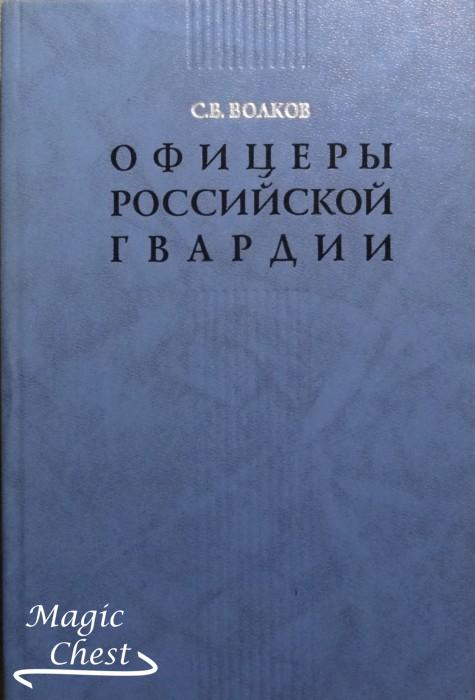 Офицеры Российской гвардии