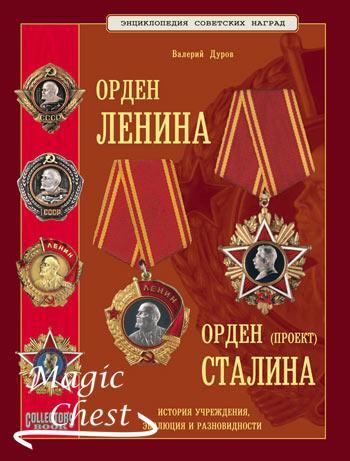 Орден Ленина. Орден Сталина