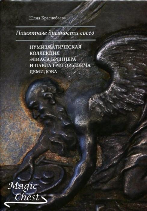 Памятные древности свеев. Нумизматическая коллекция Элиаса Бреннера (1647-1717) и Павла Григорьевича Демидова (1738-1821)