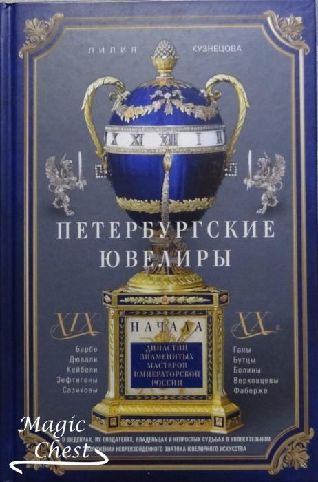 Петербургские ювелиры XIX — начала XX в. Династии знаменитых мастеров императорской России