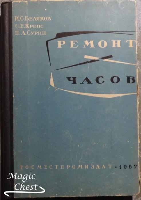 Беляков И., Крепс С., Сурин П. Ремонт часов
