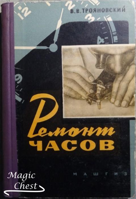 Трояновский В. Ремонт часов