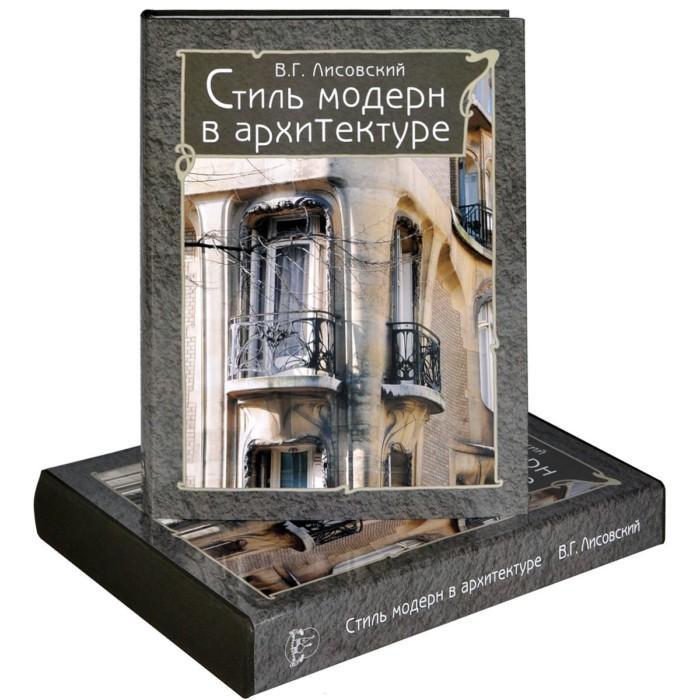 Стиль модерн в архитектуре. Подарочное издание