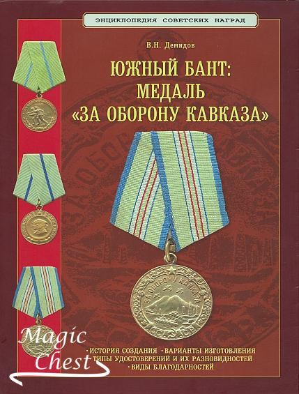 Южный бант. Медаль За оборону Кавказа. Каталог-справочник