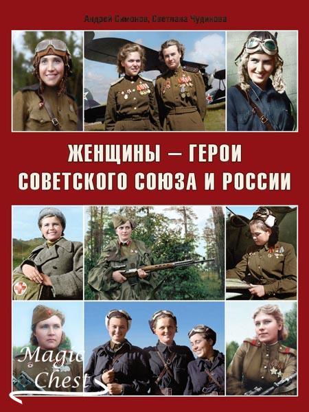 Женщины – герои Советского Союза и России