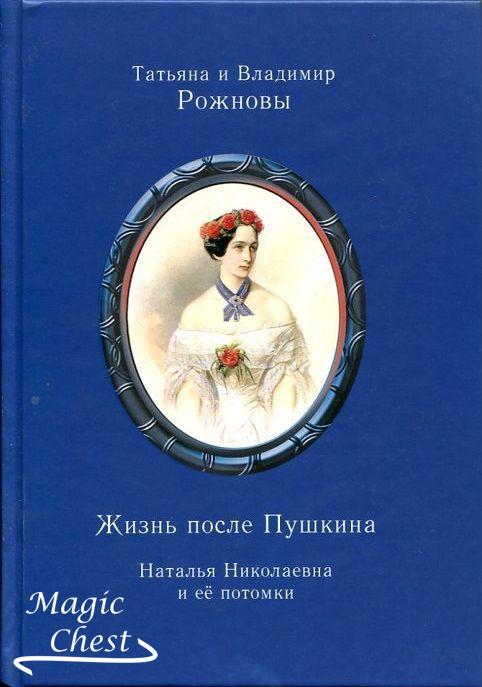 Жизнь после Пушкина. Наталья Николаевна и её потомки