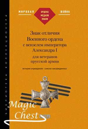 Знак отличия Военного ордена с вензелем императора Александра I для ветеранов прусской армии. История учреждения, списки награжденных
