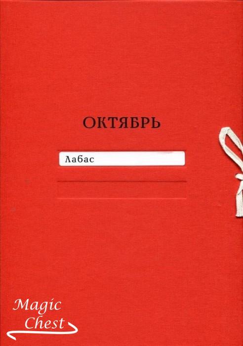 Александр Лабас. Октябрь