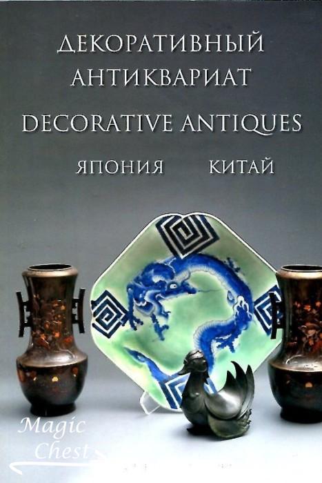 Декоративный антиквариат. Япония, Китай