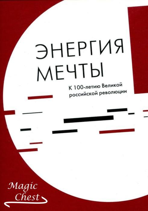 Энергия мечты. К 100-летию Великой российской революции