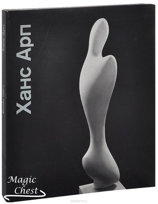 Ханс Арп. Скульптура. Графика