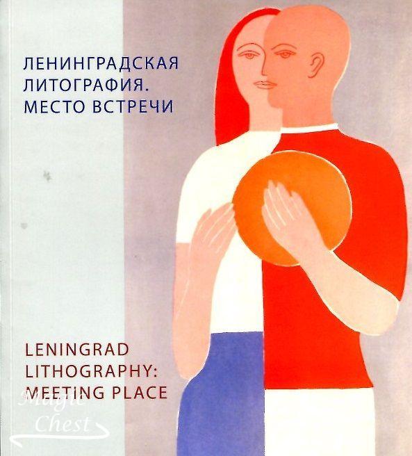 Ленинградская литография. Место встречи