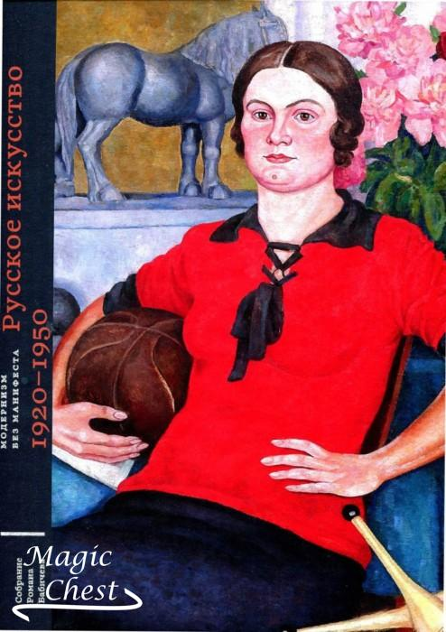 Модернизм без манифеста. Русское искусство 1920-1950. Собрание Романа Бабичева. Том II