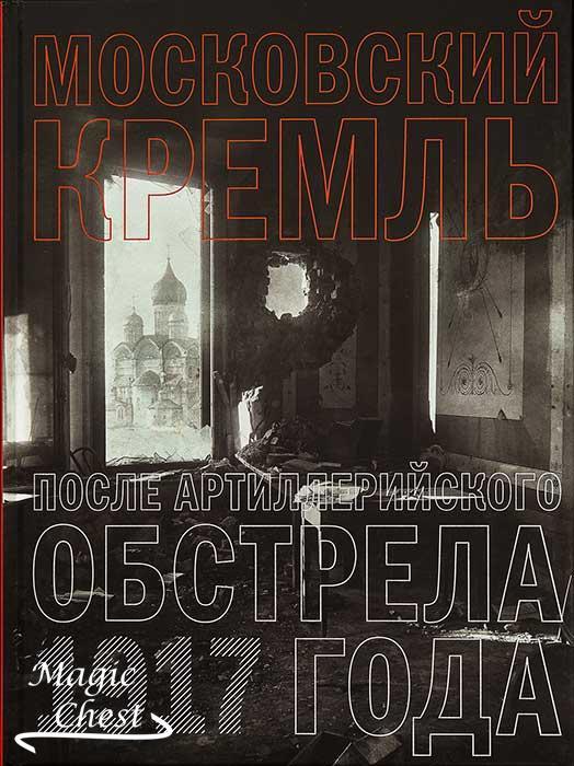 Московский Кремль после артиллерийского обстрела осенью 1917 года. Фотографии