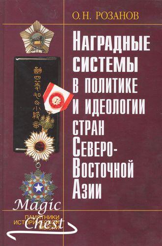 Nagradnye_systemy_v_politike_i_ideologii_stran_Severo-Vost_Azii_new