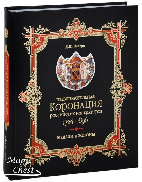 Первопрестольная: Коронация российских императоров. 1724-1896. Медали и жетоны