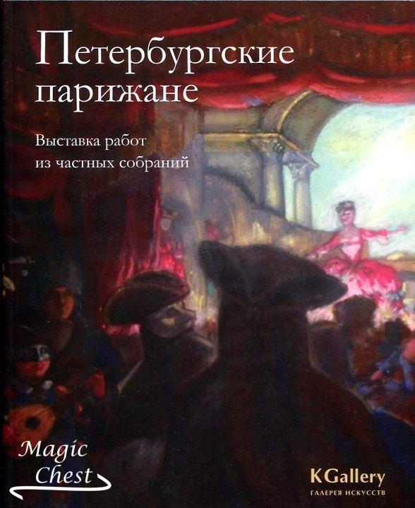 Петербургские парижане. Выставка работ из частных собраний