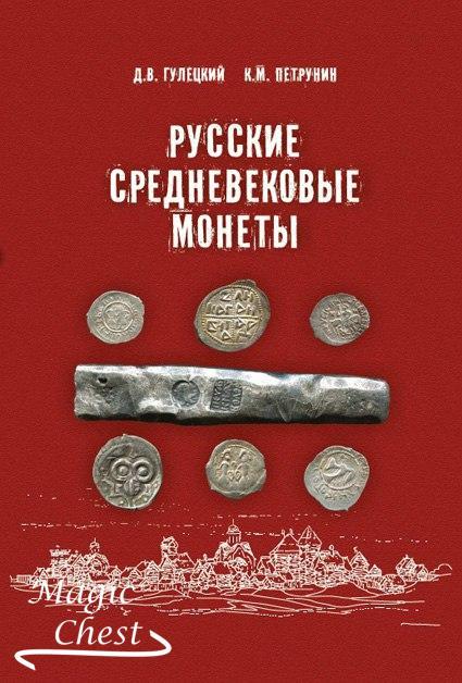 Гулецкий Д.В., Петрунин К.М. Русские средневековые монеты